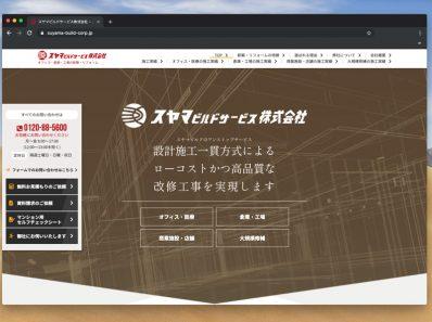 法人様向けホームページ公開
