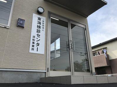 (一財)東海検診センター様