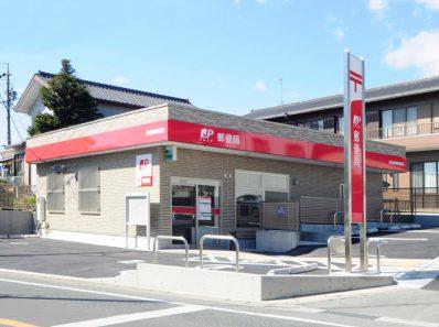 富塚郵便局様